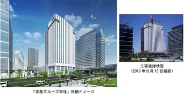 京急本社機能がいよいよ横浜へ 「京急グループ本社」へ11社が移転開始