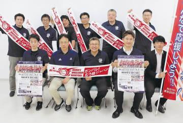 岩佐監督(前列左から2人目)を囲んでマフラータオルを掲げる「支援する会」メンバー