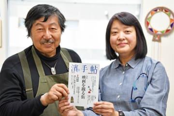 「濱手帖」を発行した香月さん(右)とヒサさん=横浜市中区のPtoP合同会社