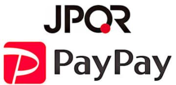 PayPayが統一QR「JPQR」普及事業に参加する