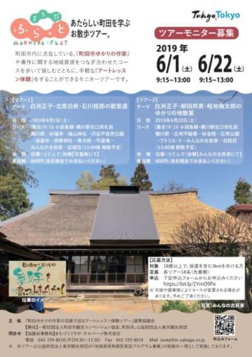モニターツアー『白洲正子・北原白秋・石川桂郎の散策道』×伝筆体験