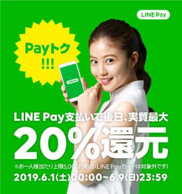LINE Pay、300億円祭の次は実質最大20%還元「Payトク!!!」、6月1日から