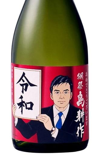 旭酒造が発売する「獺祭 島耕作令和記念ボトル」