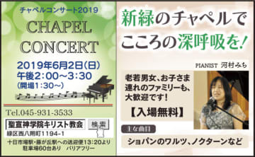 新緑のチャペルコンサートでこころの深呼吸を!インマヌエル聖宣神学院教会@横浜市緑区