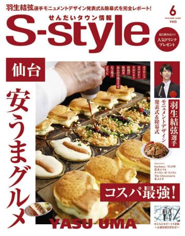 「S-style」6月号の表紙