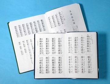 大塚愛さんの「さくらんぼ」のメロディーで替え歌のように歌えると話題になっている浄土真宗の聖典「正信偈」