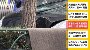 車暴走で5人重軽傷 病死した男を書類送検