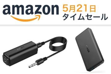 Amazonタイムセール、Switchの音質向上アクセサリーや人気のAnker製品がお得に!