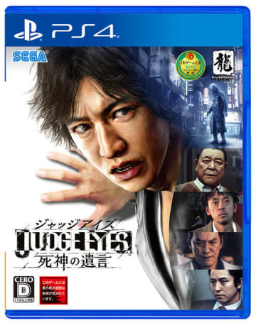 『JUDGE EYES:死神の遺言』新価格版を7月18日発売!ピエール瀧氏のキャラクターモデル・音声は差替えに【UPDATE】