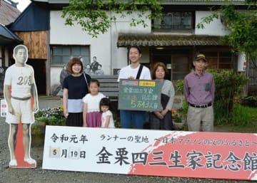 生家の来場5万43人目となった川辺敬さん(右から3人目)=19日、和水町