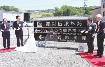震災伝承施設の案内標識の除幕式