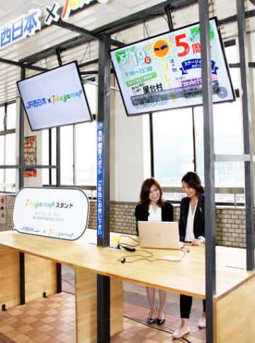 無料でスマホなどを充電できる「Tokuyamapスタンド」