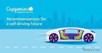 「自動運転車に関する消費者の視点」と題する調査結果を発表したキャップジェミニ