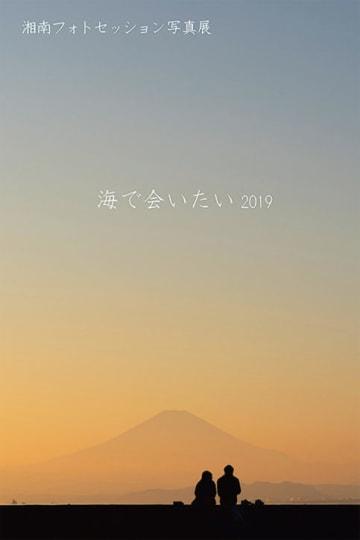 写真教室生徒作品56点を展示『海で会いたい2019』四季折々の湘南の海の風景【藤沢市】