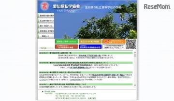 愛知県私学協会