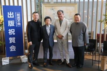 「和而不同-隈研吾、陳仁毅、王伝峰の世界」出版発表会、東京で開催