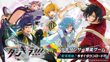 『ダンキラ!!! - Boys, be DANCING! -』(C)Konami Digital Entertainment