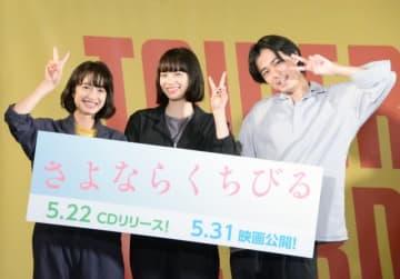(左から)門脇麦、小松菜奈、成田凌