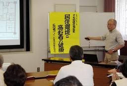 高齢者の居住環境と健康問題について、調査結果を基に解説する広川恵一さん=神戸市中央区橘通3