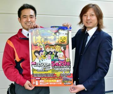 29日開催の「山田のはしご酒」をPRする松本龍太部長(右)と間瀬慶蔵常任委員