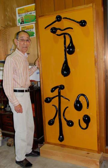 【ヒョウタンで「令和」を表現した水岡さんの改元記念作品=鈴鹿市下大久保町のまちかど博物館「我楽多瓢箪工房」で】