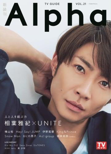 TVガイドAlpha EPISODE U」(東京ニュース通信社刊)