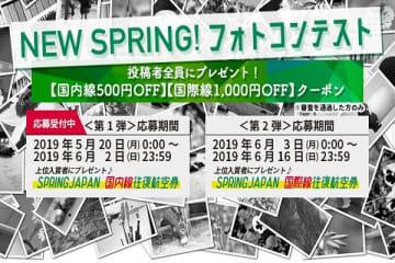 春秋航空日本、SPRINGフォトコンテスト開催 上位入賞者には往復航空券
