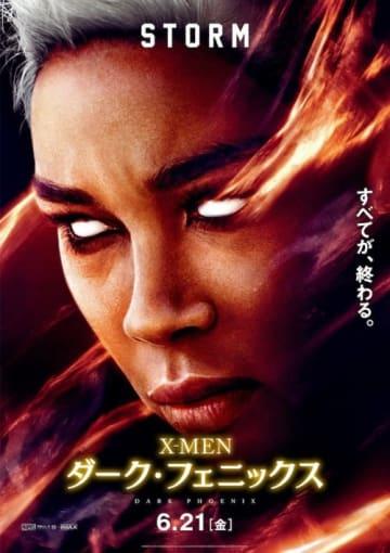 "X-MENに内部分裂の危機!最大の脅威の暴走に揺れる""ストーム""のキャラクターポスター解禁"