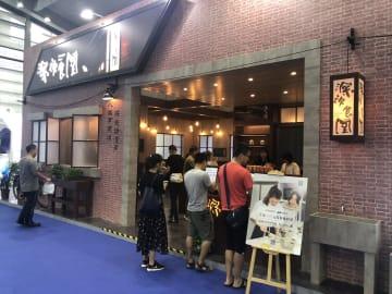 「深夜食堂」、文博会に登場 広東省深圳市
