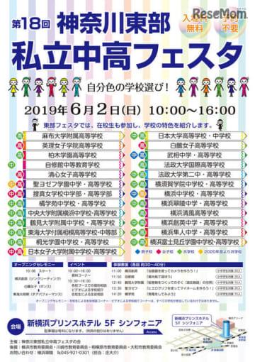 第18回神奈川東部私立中高フェスタ