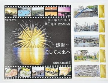 震災前の閖上の風景をデザインした記念切手