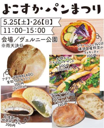 『よこすかパンまつり』こだわりの17店舗が出店!パン食い競争、スタンプラリーなども@ヴェルニー公園
