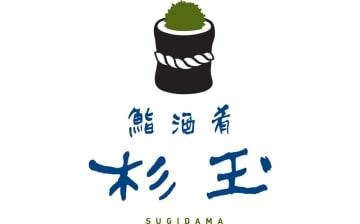 スシロー/横浜市港北区に「杉玉」神奈川初出店「とろ」プレゼント