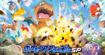『ポケモンスクランブルSP』Android版配信スタート!公式サイトでは「遊び方動画」3種も公開
