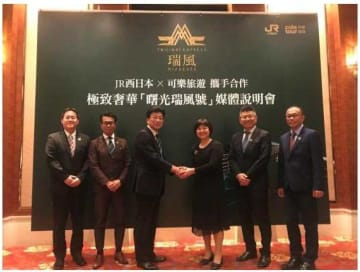 「TWILIGHT EXPRESS 瑞風」台湾初の販売契約締結
