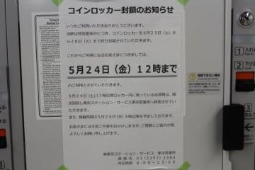 コインロッカー封鎖を知らせる貼り紙(2019年5月22日東京駅で撮影)