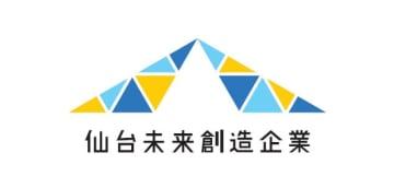 仙台未来創造企業のロゴマーク。認定されると名刺などに使用できる