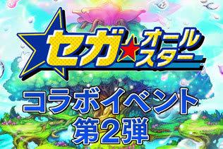 『コトダマン』×『セガオールスター』コラボイベント第2弾を明日23日から開催─公式生放送は本日22日21時から!