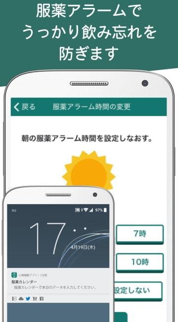 服薬を管理できるスマートフォン向けアプリ画面のイメージ(京都府立医科大提供)