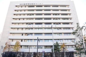 横浜市健康福祉総合センター