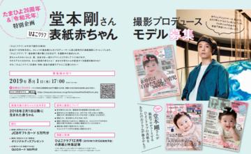 堂本剛さんが赤ちゃんと出会い、「ひよこクラブ」表紙をデザイン