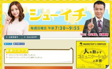 日テレ系「シューイチ」の公式サイト