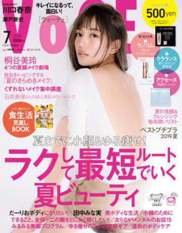 川口春奈さんが表紙を飾った月刊美容誌「VOCE」7月号(増刊版)の表紙