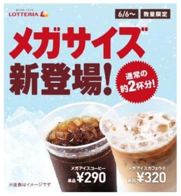「メガアイスコーヒー(左)とメガアイスカフェラテ(右)」(写真:ロッテリアの発表資料より)
