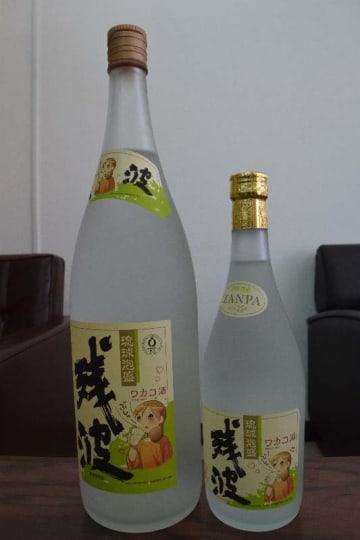 人気作品「ワカコ酒」と残波のコラボボトル