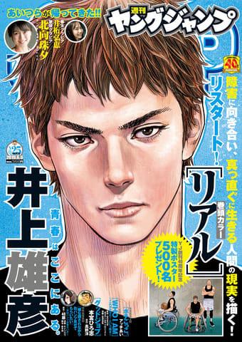 井上雄彦さんのマンガ「リアル」が連載を再開した「週刊ヤングジャンプ」25号の表紙