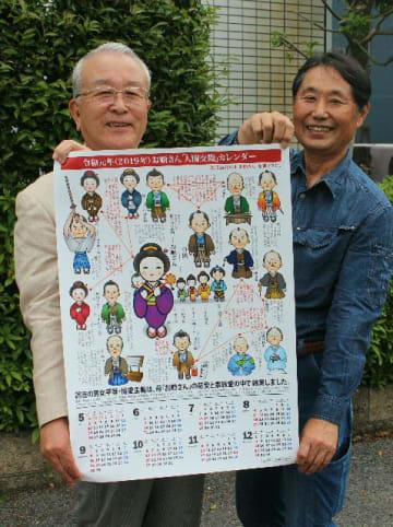 カレンダーを作製した「諭吉の母お順さんの会」の小野会長(左)とメンバー