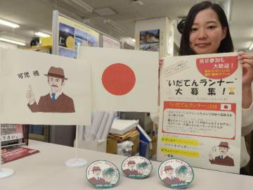 NHK大河ドラマ「いだてん」にちなんだ格好での大会参加を呼び掛ける市職員=中津川市栄町、にぎわいプラザ
