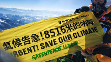 Wong Wai-kin banner for Greenpeace at the top of Mount Lhotse in Nepal. Photo: Greenpeace/Twitter.