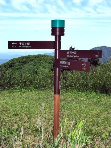 固定用のボルトが不自然に緩んでいた道標(22日午後0時20分、京都府与謝野町の大江山連峰)